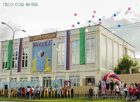 Средняя общеобразовательная школа №556 с дошкольным отделением на Днепропетровской улице Изображение 2