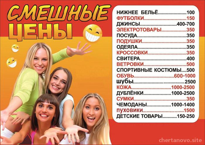 Магазин Смешные цены №1 Изображение 1