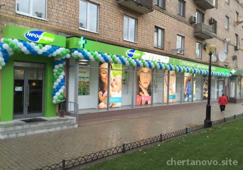 Аптека Неофарм на Варшавском шоссе Изображение 2