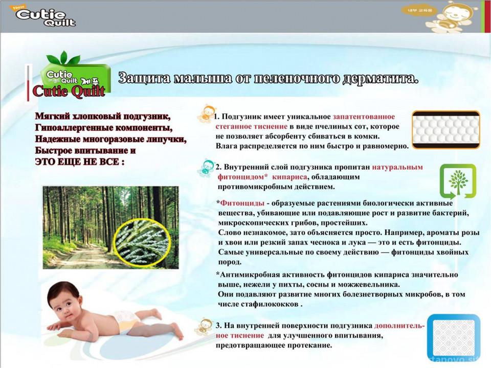 Интернет-магазин детских товаров Добрая мамочка Изображение 4