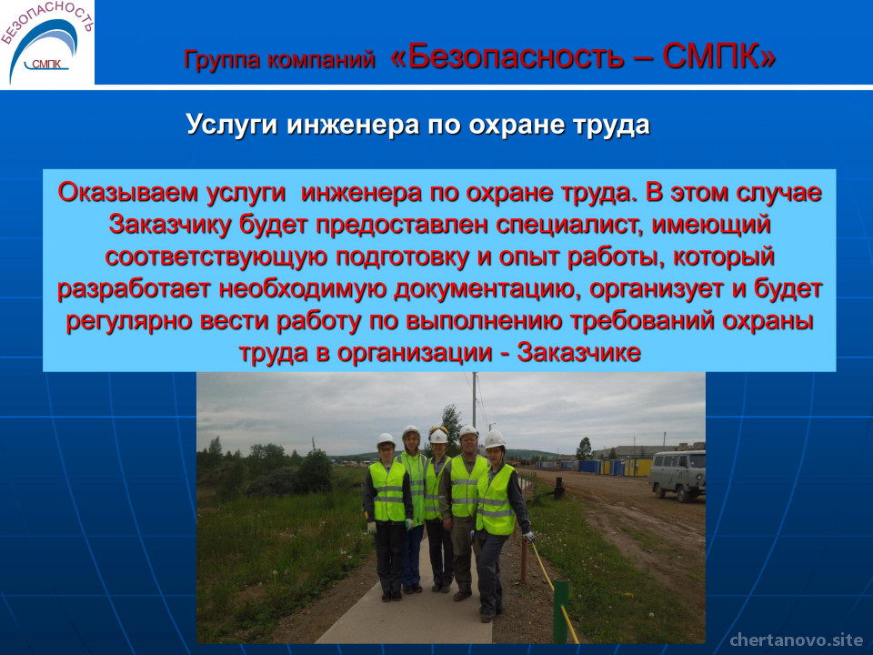 Компания Безопасность-СМПК Изображение 6