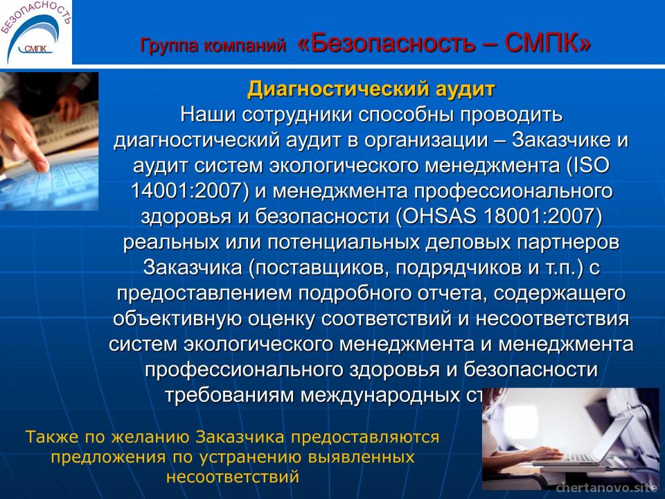 Компания Безопасность-СМПК Изображение 1