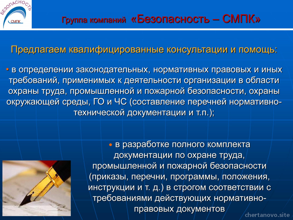 Компания Безопасность-СМПК Изображение 3