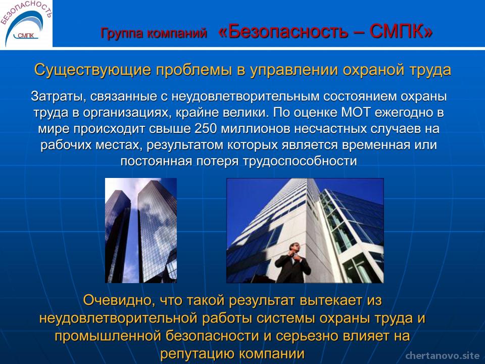 Компания Безопасность-СМПК Изображение 7