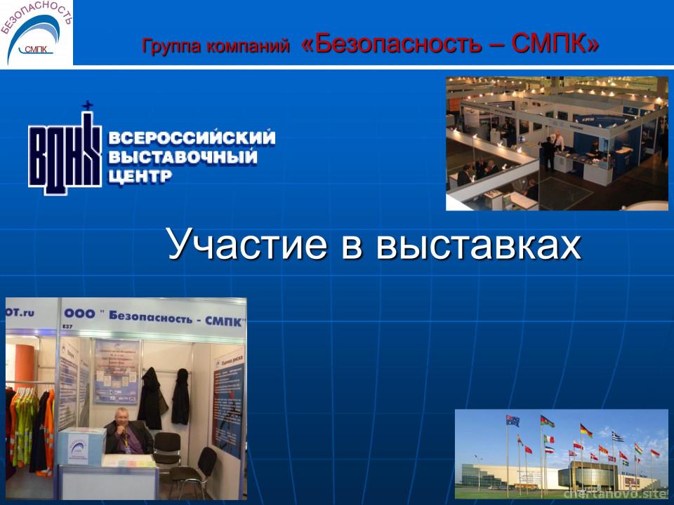 Компания Безопасность-СМПК Изображение 8