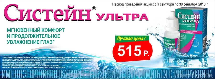 Аптека ТРИКА на Кировоградской улице Изображение 8
