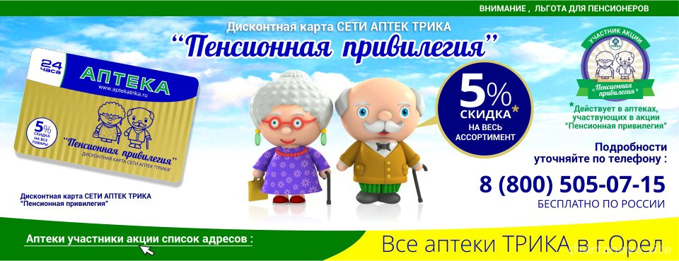 Аптека ТРИКА на Кировоградской улице Изображение 2