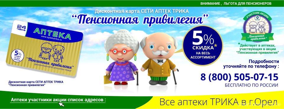 Аптека ТРИКА на Кировоградской улице Изображение 6
